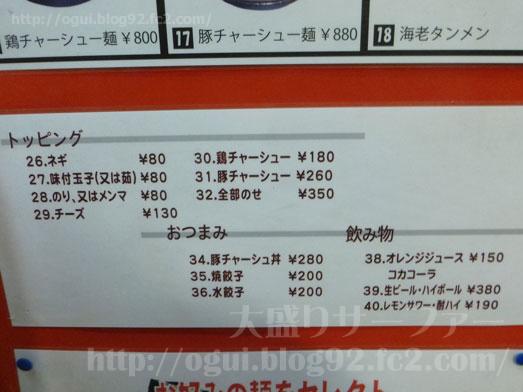 秋葉原炎麺のメニュー極旨トマトラーメン015