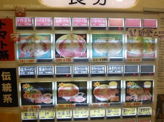 秋葉原炎麺のメニュー極旨トマトラーメン016
