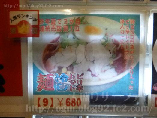 秋葉原炎麺のメニュー極旨トマトラーメン017