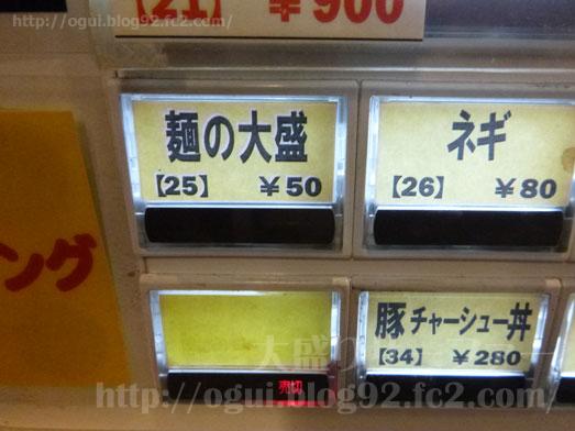 秋葉原炎麺のメニュー極旨トマトラーメン018