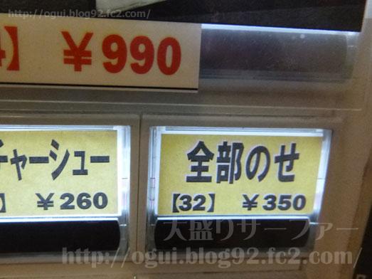 秋葉原炎麺のメニュー極旨トマトラーメン019