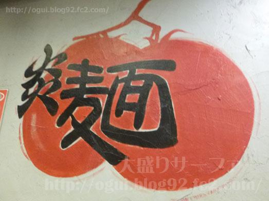 秋葉原炎麺のメニュー極旨トマトラーメン023