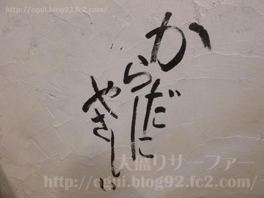 秋葉原炎麺のメニュー極旨トマトラーメン024