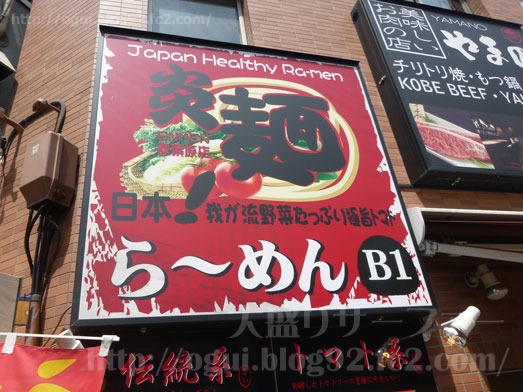 秋葉原炎麺ピリ辛トマト冷し麺大盛り全部のせ026