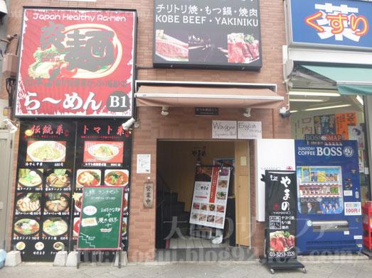 秋葉原炎麺ピリ辛トマト冷し麺大盛り全部のせ027
