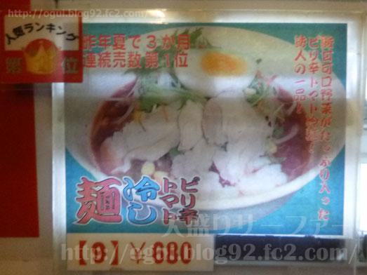 秋葉原炎麺ピリ辛トマト冷し麺大盛り全部のせ028