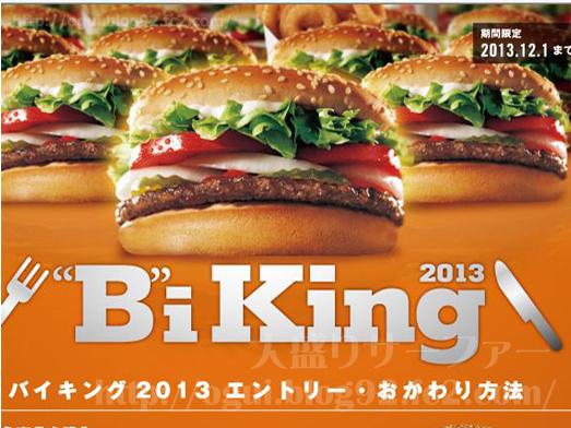 バーガーキング食べ放題バイキングおかわり自由077
