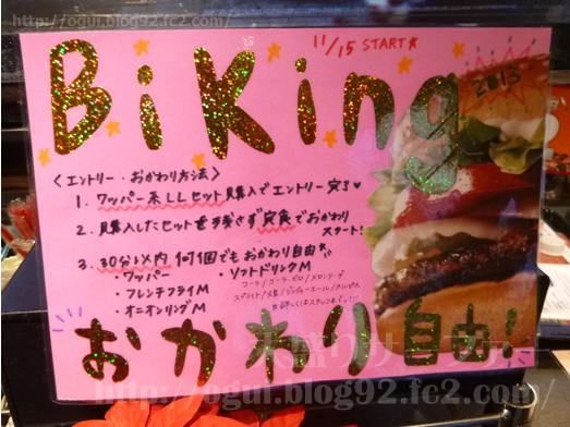 バーガーキング食べ放題バイキングおかわり自由083