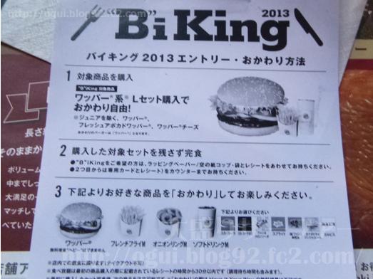バーガーキング食べ放題バイキングおかわり自由089