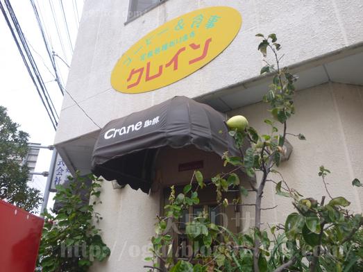 千葉県船橋のデカ盛り店クレインのカツ丼024