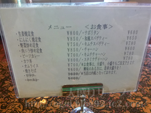 千葉県船橋のデカ盛り店クレインのカツ丼029