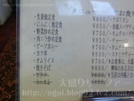 千葉県船橋のデカ盛り店クレインのカツ丼031