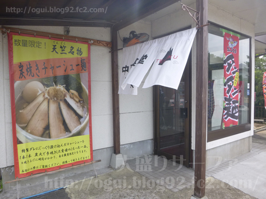 山武市松尾の中華食堂天竺ランチ天竺定食大盛り004