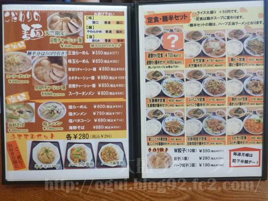 山武市松尾の中華食堂天竺ランチ天竺定食大盛り011