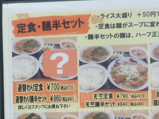 山武市松尾の中華食堂天竺ランチ天竺定食大盛り012