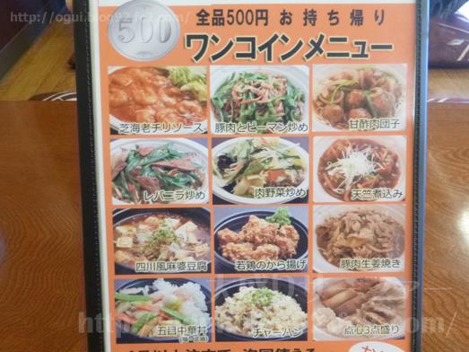山武市松尾の中華食堂天竺ランチ天竺定食大盛り030
