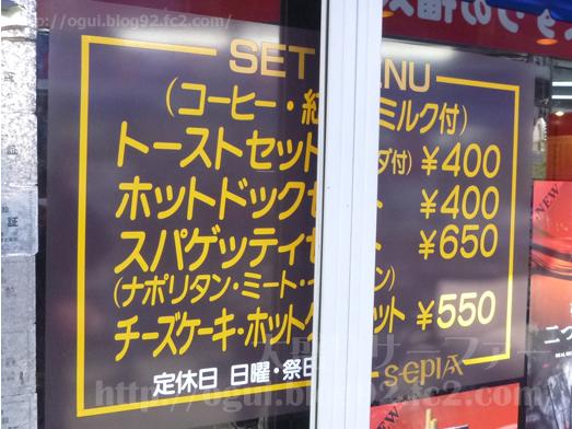 船橋喫茶店セピアでナポリタン大盛り006