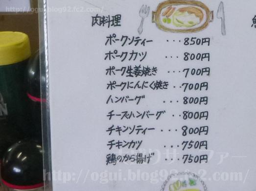 飯岡れすとらん味っ子で鶏の唐揚げ定食012