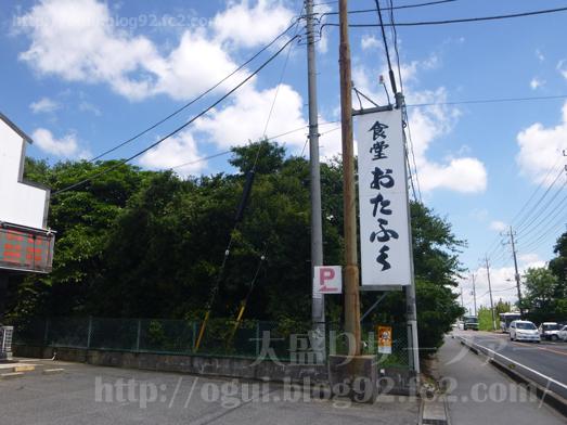匝瑳市八日市場のおたふく食堂はメニュー満載002