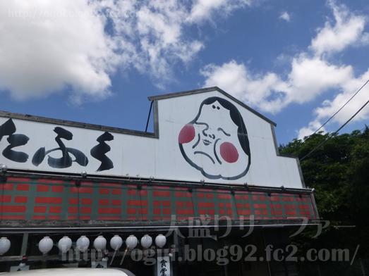 匝瑳市八日市場のおたふく食堂はメニュー満載003