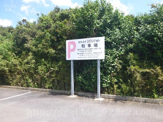 匝瑳市八日市場のおたふく食堂はメニュー満載004