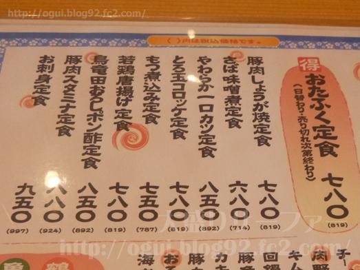 匝瑳市八日市場のおたふく食堂はメニュー満載011