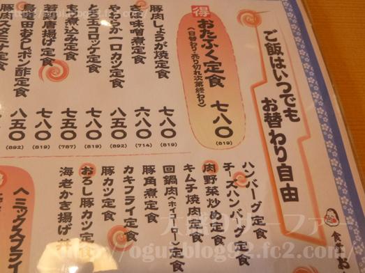 匝瑳市八日市場のおたふく食堂はメニュー満載012