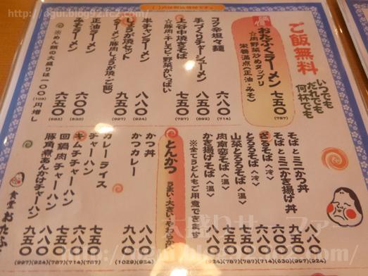 匝瑳市八日市場のおたふく食堂はメニュー満載013