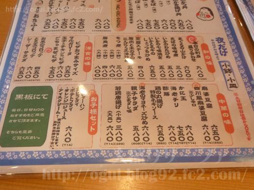 匝瑳市八日市場のおたふく食堂はメニュー満載014