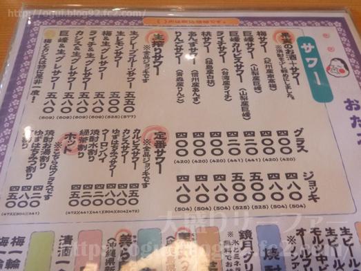 匝瑳市八日市場のおたふく食堂はメニュー満載015