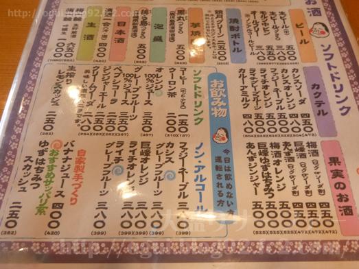 匝瑳市八日市場のおたふく食堂はメニュー満載016