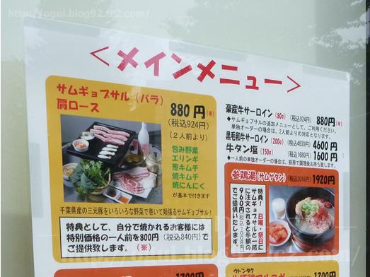 千葉スラッカンコリアンダイニング食べ放題ランチ008