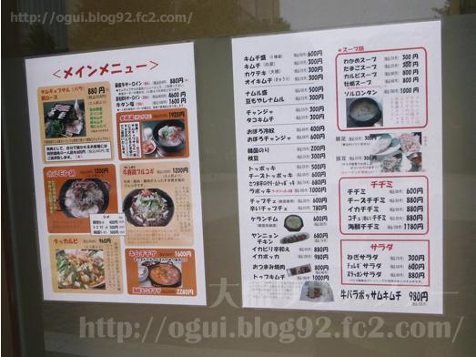 千葉スラッカンコリアンダイニング食べ放題ランチ010