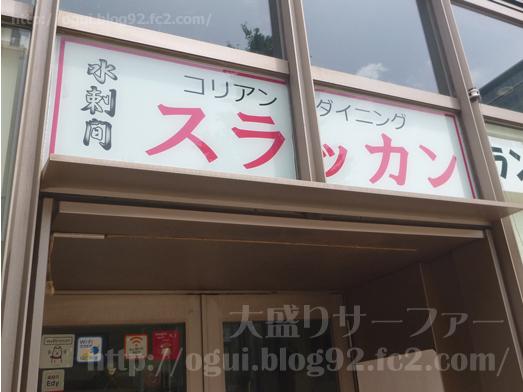 千葉スラッカンコリアンダイニング食べ放題ランチ013