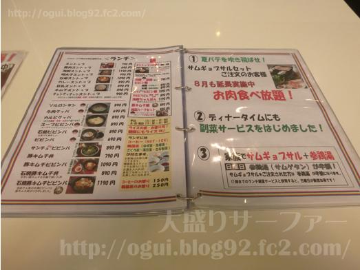 千葉スラッカンコリアンダイニング食べ放題ランチ017