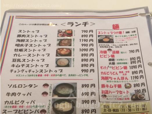 千葉スラッカンコリアンダイニング食べ放題ランチ018