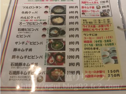 千葉スラッカンコリアンダイニング食べ放題ランチ019