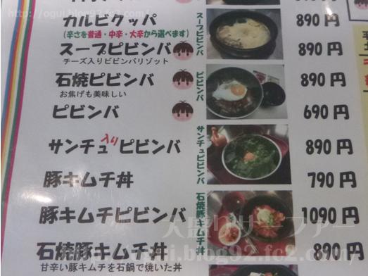 千葉スラッカンコリアンダイニング食べ放題ランチ020