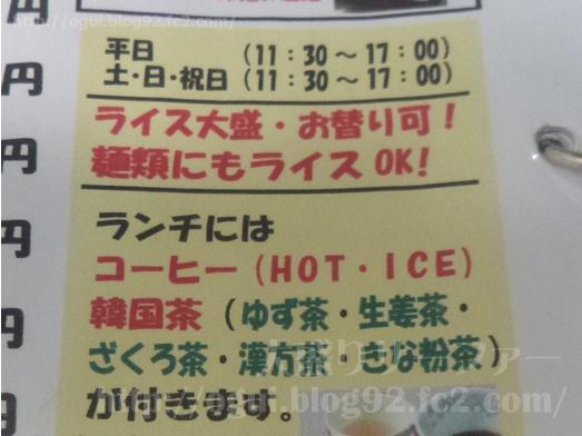 千葉スラッカンコリアンダイニング食べ放題ランチ021