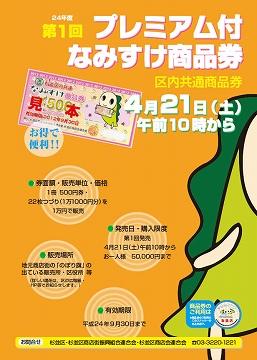 201204なみすけ