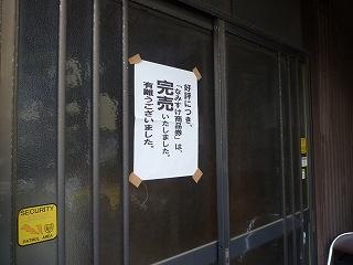 なみすけ201204_003