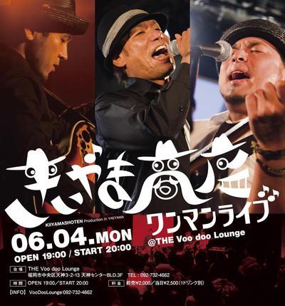 6月4日福岡ポスター