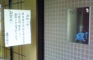 NEC_0587_20101012174725.jpg