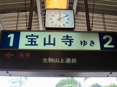 生駒ケーブル (7)