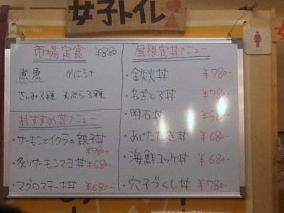 市場 三宮店 (3)
