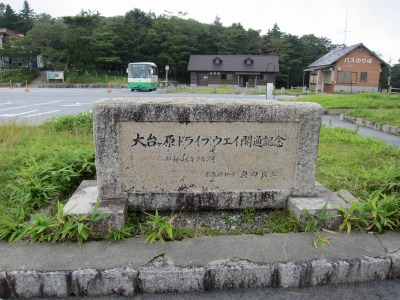 大台ケ原 (9)