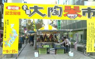 八王子陶器市2011