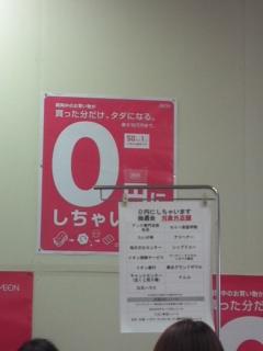ゼロ円003