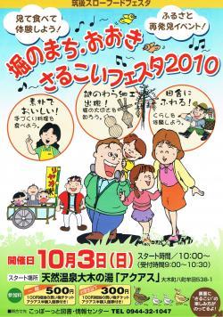 CCF20100924_00000_convert_20100924173537 111