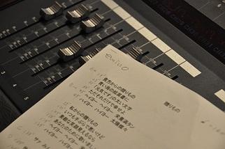 レコーディング02